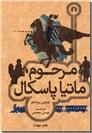خرید کتاب مرحوم ماتیا پاسکال از: www.ashja.com - کتابسرای اشجع