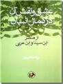 خرید کتاب عشق و نقش آن در کمال انسان از: www.ashja.com - کتابسرای اشجع