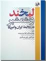 خرید کتاب لبخند و شمشیر در روابط ایران و امریکا از: www.ashja.com - کتابسرای اشجع