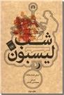 خرید کتاب شب لیسبون از: www.ashja.com - کتابسرای اشجع