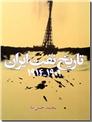 خرید کتاب تاریخ نفت ایران 1901 - 1914 از: www.ashja.com - کتابسرای اشجع