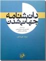 خرید کتاب دانشنامه جهانی شدن از: www.ashja.com - کتابسرای اشجع