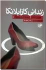 خرید کتاب زندانی کازابلانکا از: www.ashja.com - کتابسرای اشجع