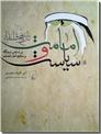 خرید کتاب امامت و سیاست - تاریخ خلفاء از: www.ashja.com - کتابسرای اشجع
