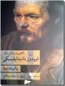 خرید کتاب فیودور داستایفسکی از: www.ashja.com - کتابسرای اشجع