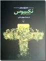 خرید کتاب نکسوس - تصلیب گلگون از: www.ashja.com - کتابسرای اشجع