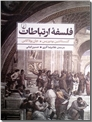 خرید کتاب فلسفه ارتباطات از: www.ashja.com - کتابسرای اشجع