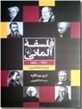 خرید کتاب فلسفه آلمانی 1760 - 1860 از: www.ashja.com - کتابسرای اشجع