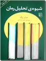 خرید کتاب شیوه تحلیل رمان از: www.ashja.com - کتابسرای اشجع