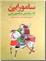خرید کتاب سامورایی از: www.ashja.com - کتابسرای اشجع