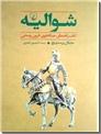 خرید کتاب شوالیه از: www.ashja.com - کتابسرای اشجع