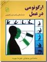 خرید کتاب ارگونومی در عمل از: www.ashja.com - کتابسرای اشجع
