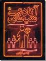 خرید کتاب آکادمی شیطان از: www.ashja.com - کتابسرای اشجع