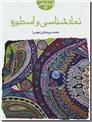 خرید کتاب نمادشناسی و اسطوره از: www.ashja.com - کتابسرای اشجع