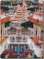 خرید کتاب باغ های اسلامی از: www.ashja.com - کتابسرای اشجع