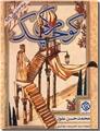 خرید کتاب مرگی کوچک از: www.ashja.com - کتابسرای اشجع