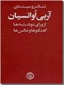 خرید کتاب تئاتر و سینمای آربی اوانسیان از: www.ashja.com - کتابسرای اشجع