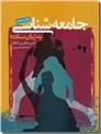 خرید کتاب جامعه شناسی به زبان ساده از: www.ashja.com - کتابسرای اشجع