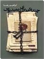 خرید کتاب چند نامه برای ریمیدیوس از: www.ashja.com - کتابسرای اشجع