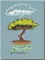 خرید کتاب درخت کج از: www.ashja.com - کتابسرای اشجع