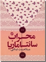 خرید کتاب محراب سانتاماریا از: www.ashja.com - کتابسرای اشجع