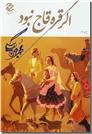 خرید کتاب مثل یک بوم سفید از: www.ashja.com - کتابسرای اشجع