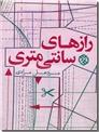 خرید کتاب رازهای سانتی متری از: www.ashja.com - کتابسرای اشجع