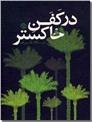 خرید کتاب در کفن خاکستر از: www.ashja.com - کتابسرای اشجع