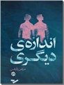 خرید کتاب اندازه دیگری از: www.ashja.com - کتابسرای اشجع