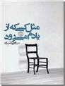 خرید کتاب مثل کسی که از یادم می رود از: www.ashja.com - کتابسرای اشجع