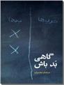 خرید کتاب گاهی بد باش از: www.ashja.com - کتابسرای اشجع