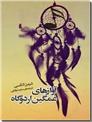 خرید کتاب آوازهای غمگین اردوگاه از: www.ashja.com - کتابسرای اشجع