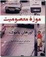 خرید کتاب موزه معصومیت از: www.ashja.com - کتابسرای اشجع