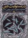 خرید کتاب در مسئولیت دین از: www.ashja.com - کتابسرای اشجع
