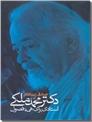 خرید کتاب دکتر محمد ملکی - استادی برای همه فصول از: www.ashja.com - کتابسرای اشجع
