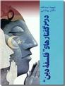 خرید کتاب درس گفتارهای فلسفه دین از: www.ashja.com - کتابسرای اشجع