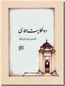 خرید کتاب ده حکایت معماری از: www.ashja.com - کتابسرای اشجع