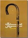 خرید کتاب صدای سروش از: www.ashja.com - کتابسرای اشجع