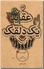 خرید کتاب زن ها در زندگی من یا دلف معبد دلفی از: www.ashja.com - کتابسرای اشجع