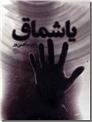 خرید کتاب یاشماق از: www.ashja.com - کتابسرای اشجع