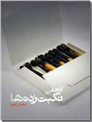 خرید کتاب انجمن نکبت زده ها از: www.ashja.com - کتابسرای اشجع