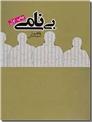 خرید کتاب بی نامی از: www.ashja.com - کتابسرای اشجع