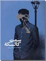 خرید کتاب سمت کالسکه از: www.ashja.com - کتابسرای اشجع