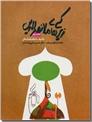 خرید کتاب زیرکی های ملانصرالدین از: www.ashja.com - کتابسرای اشجع