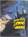خرید کتاب علمی تخیلی از: www.ashja.com - کتابسرای اشجع