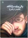 خرید کتاب یکی بیاید مرا له کند از: www.ashja.com - کتابسرای اشجع
