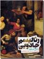 خرید کتاب رئالیسم جادویی از: www.ashja.com - کتابسرای اشجع