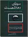 خرید کتاب سینمای دهه شصت در گفتگو با مدیران سینمایی از: www.ashja.com - کتابسرای اشجع