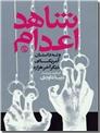 خرید کتاب شاهد اعدام و نه داستان آمریکایی دیگر آخر هزاره از: www.ashja.com - کتابسرای اشجع