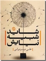 خرید کتاب شاید شبیه نیایش از: www.ashja.com - کتابسرای اشجع